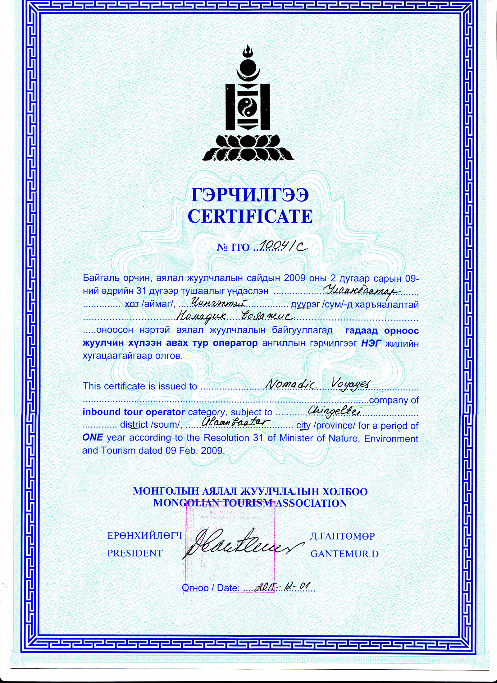NOMADIC VOYAGES CERTIFICATE OF TOURISM ASSOCIATION